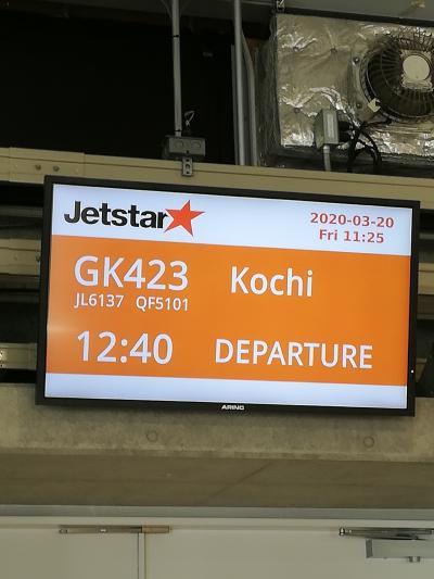 コロナ騒がしくなり、又違う日に来てほしいと言われてしまい、勿論そうしたかったけど飛行機キャンセルできないので行く事にしました。<br />母のお友達の空き家を使って良いと言われていて、接触出来ないけど空港までは迎えに来てくれるとの事。<br />なんだか気分乗らなかったからか、疲れていたせいか?なんと初日に飛行機に乗り遅れてしまいました!<br />次の日に五千円もブラスで振り替えました(笑)