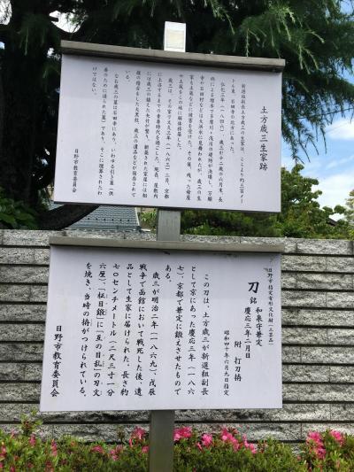 土方歳三生家跡<br /><br />これから行く「石田寺」の方にあったそうでうすが洪水等により<br />移築されたとのこと。