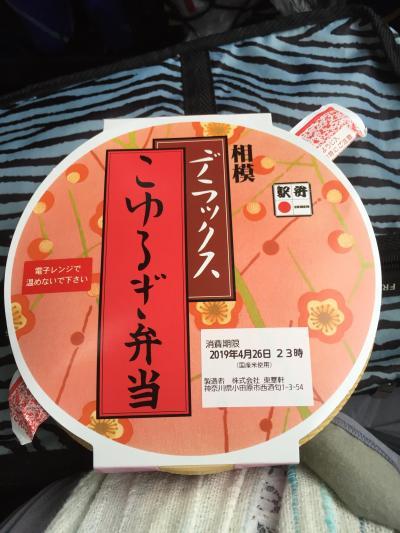 小田原からは観光バスで移動<br />車中で配られたお昼ご飯です