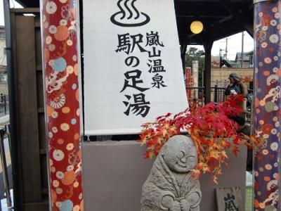 嵐山駅到着。<br />駅には「足湯」なんていう、観光客のおみ足を優しく癒して下さる処があったりして…<br />