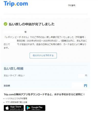 3月30日<br />バリ島のホテルだけキャンセル全額返金に成功しました!<br />こちらのみ予約サイトがとても迅速に動いてくれました。<br />ちなみに中国の予約サイトだったので、汚名返上の気持ちが込められていたのかいなかったのか真意はわかりません。<br /><br />クアラルンプールのホテルは4つ星世界チェーンホテルなので日本語でも今回はキャンセル不可のコースでもキャンセル対応しますと書いており、台北のホテルは予約サイトからホテルへメッセージが送れるページがあり、英語にて返金対応可能との交渉まではできたのですが、クアラルンプールのホテルも台北のホテルもキャンセル手続きは予約サイトを通してキャンセルしてくれとの事でした。<br />ですが予約サイトのヘルプデスクへホテル側は無償と言ってる旨のURLやPDFを添付してメールしても「リクエストは承りました。ホテル側と交渉させていただきますが、必ずしもリクエストが通るとは限らず、お客様にご負担をいただく場合がございます」などとたわけた返事が返ってくる次第で、今のところそのレベルの自動応答しか対応してくれず、まだ粘る必要があります。