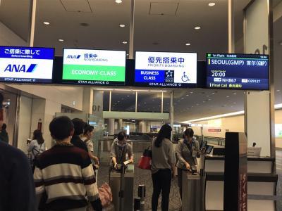 定時になるや否や、席を立ちスーツケースを持って羽田空港へ。<br />20時発のNH867便でソウルへ!