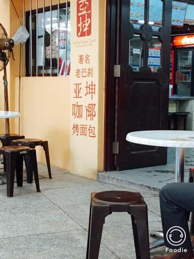 ホテルから歩いて行ける「ヤクンカヤトースト」本店で朝食
