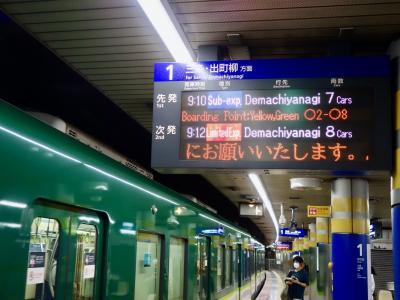 京都旅の2日目を始める前に<br />初日の旅行記は宇治川に架かる宇治橋<br />から京阪電車・宇治駅で終わっていましたね。<br />あの後の事を少し<br />祇園四条駅から高島屋の地下いわゆるデパ地下で<br />弁当を買ってホテルへ帰りゆっくりとお風呂に入って<br />缶ビールで乾杯をして弁当を食べて・・・。<br /><br />まぁここのところも今回の旅ならでは。<br />高島屋の玄関口では、セキュリティが<br />立っていてマスク着用とアルコール消毒を<br />徹底していました。