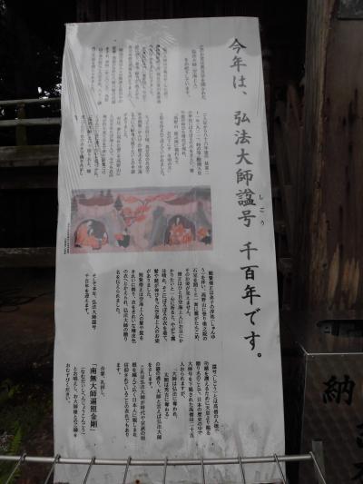 31番札所 弘法大師諡号1100年