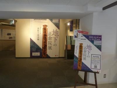 平城宮跡をお散歩しつつ、平城宮跡資料館に。<br />「地下の正倉院展 ―重要文化財 長屋王家木簡―」第Ⅲ期が開催されてました。<br />重文の木簡が無料で見学できるというありがたい企画を堪能。<br />