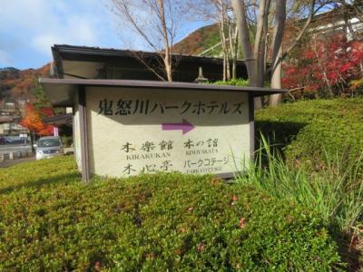 日光鬼怒川温泉の鬼怒川パークホテルズに到着、東武鬼怒川線の鬼怒川温泉駅から歩いて約5分、便利な場所にあります
