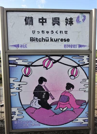 備中呉妹駅