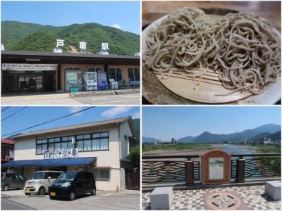 昼前に戸倉駅に到着後、築250年の古民家で手打ち蕎麦をいただき周辺を散策してから