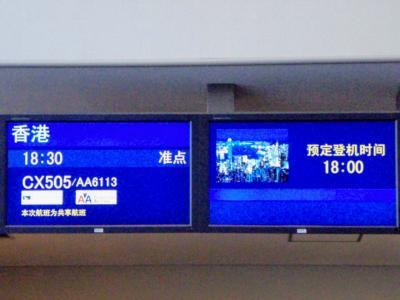 成田18時30分発です(^^)