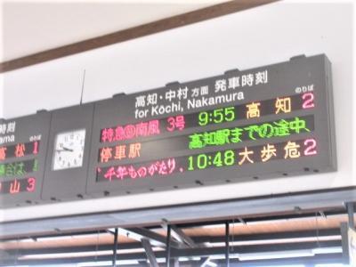 こんぴら温泉の敷島館の車でJR琴平駅へ送って頂きました。<br /><br />あかいアンパンマン列車に乗ります。 土讃線南風3号 琴平9:55→高知11:30<br />アンパンマンシートは1号車です。