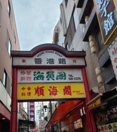 中華街パーキングから真っ先に買いに来ました!