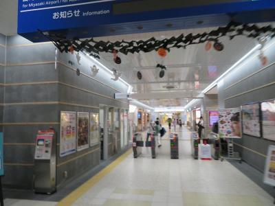 10月1日午後4時前。<br />36ぷらす3<黒の路>で着いた宮崎駅。<br />改札口を通る時に<br />「JR九州ホテル宮崎は右ですか?」<br />と訪ねたら<br />「改札出て右へ曲がり、すぐに右に曲がって左手にあります。ありがとうございます」<br />ととっても丁寧な対応。<br />36ぷらす3で降りた上にJR九州ホテルを利用するからかな?<br />今回の36ぷらす3利用はきっぷがないプランで行程表を見せて有人改札を通りますが、どこの駅でも係員さんの対応が丁寧だったことが印象的でした。