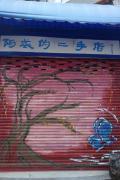 新春の台北、とほほな二泊三日旅日記③ 駆け込みで食い倒れた最終日