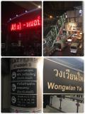 2019/バンコク・ヤンゴン③バンコク編