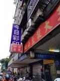 台北へ 3世代家族旅行 2日目前編 ほぼ食べ歩き