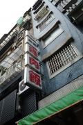 初めてのアジア&LCC&深夜発!台北2泊3日おんな2人旅<2日目>