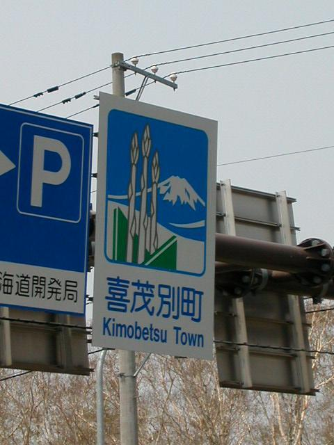 『212市町村巡り VOL.3 一日目【道南への道のり編】』北海道の ...
