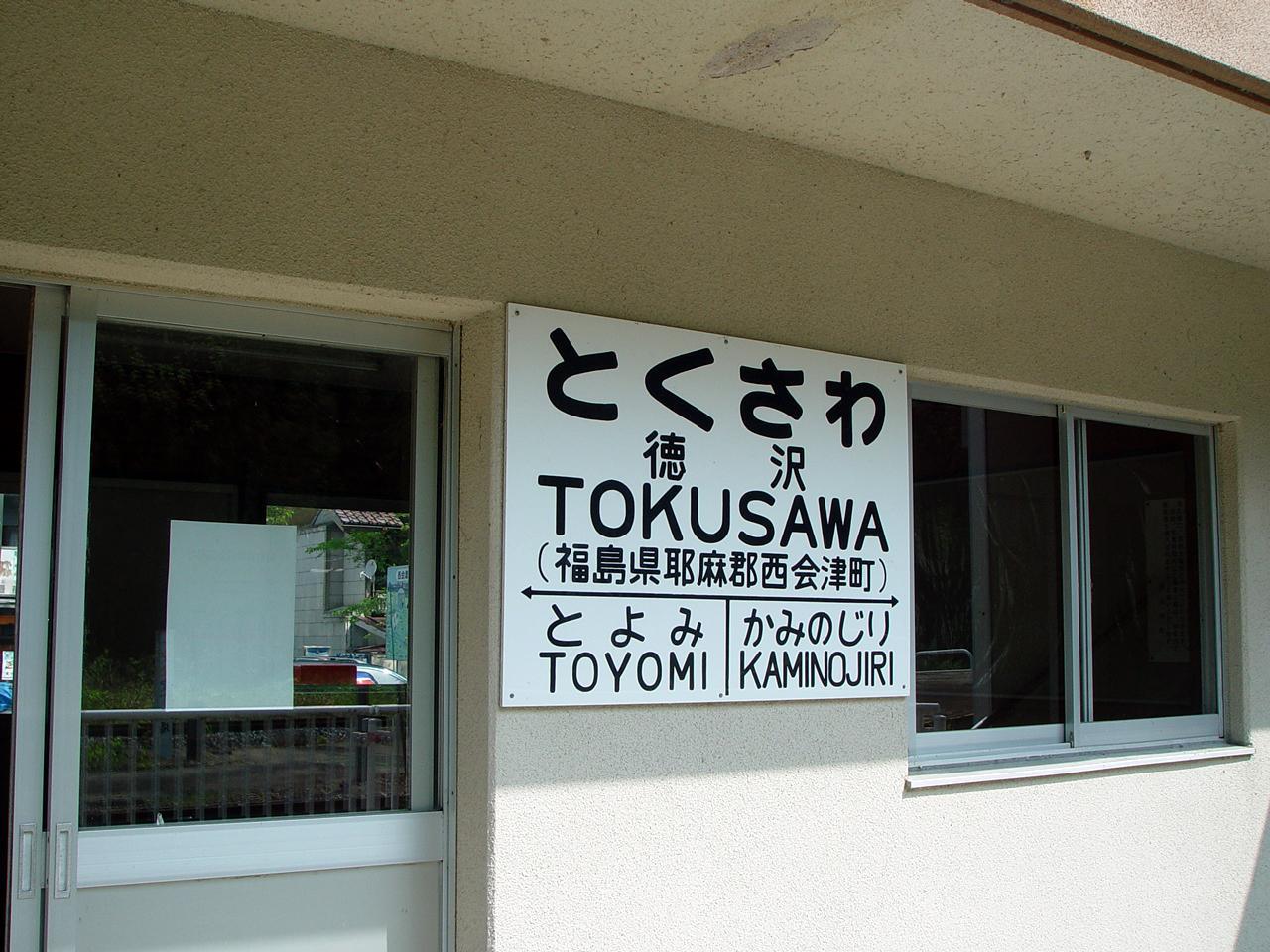 『熱気球ツーリング(喜多方編:03-05-04~05)』喜多方(福島県 ...