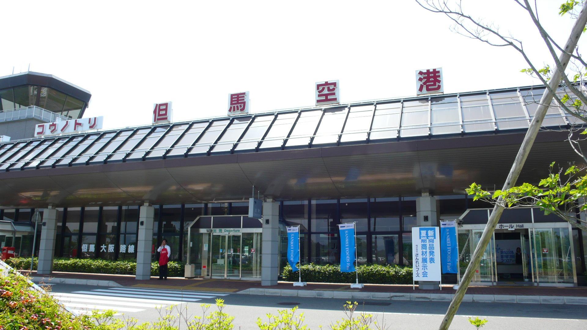 Q.豊岡市パスポート窓口(但馬空港ターミナルビ …