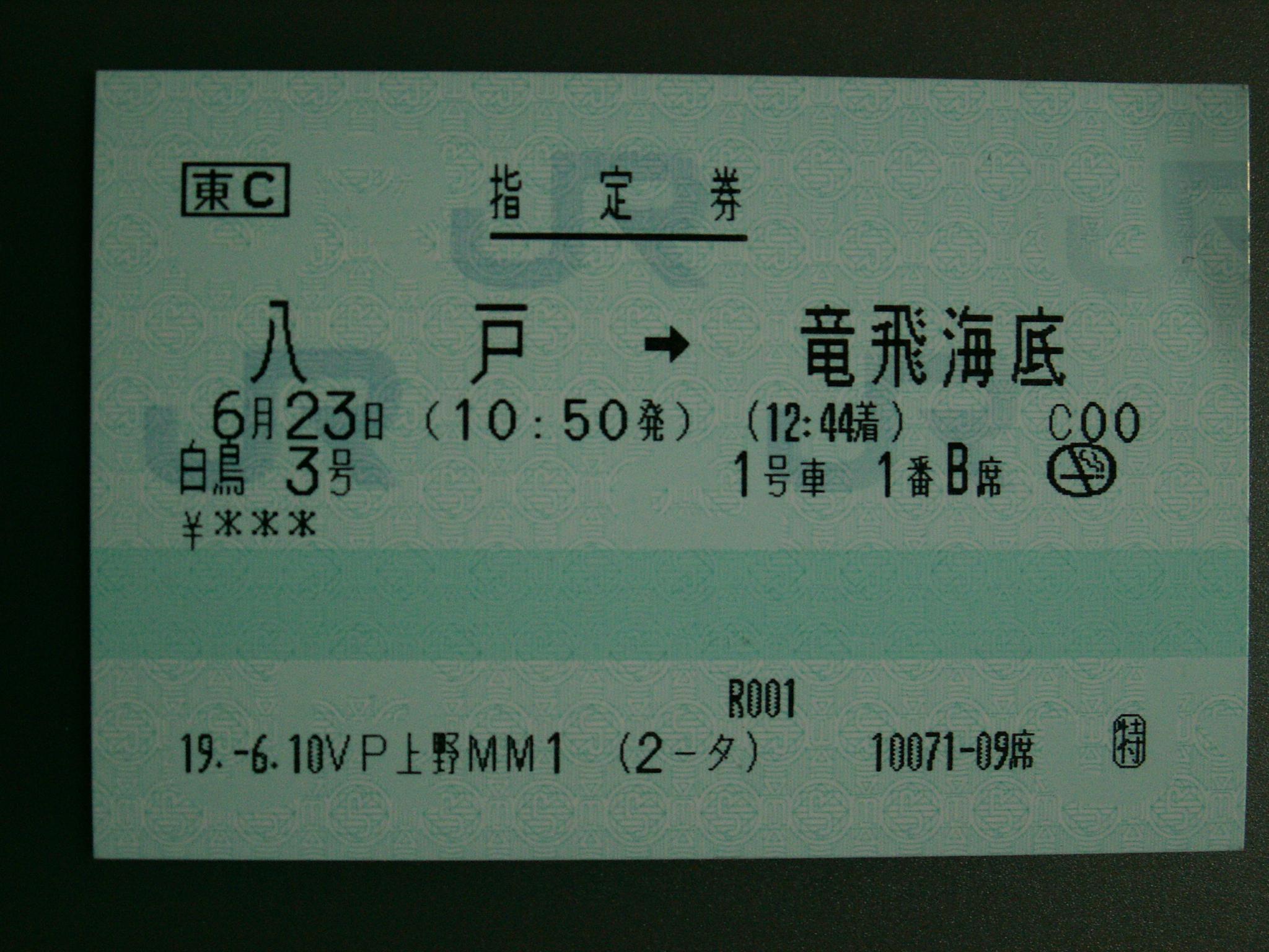 八戸駅-東京駅の新幹線 料金・時間【格安移動】