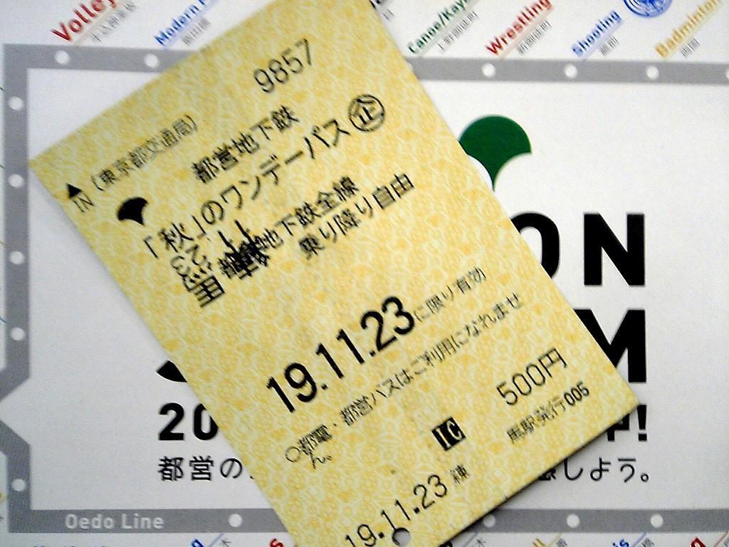 オリンピック来い来い 大江戸線スタンプラリーの旅 【1.前編】
