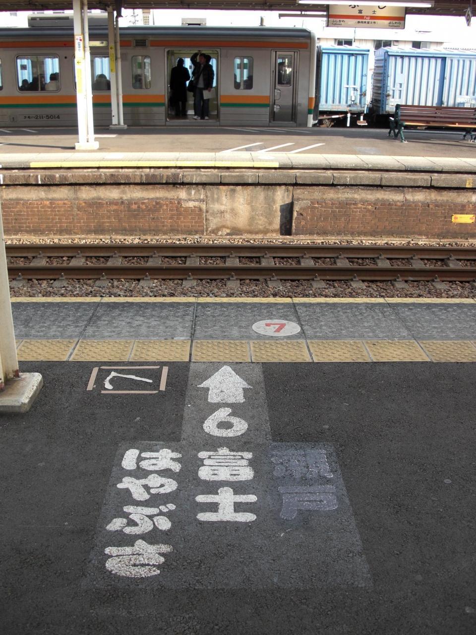 東京駅から富士駅までの乗換案内 - goo路線