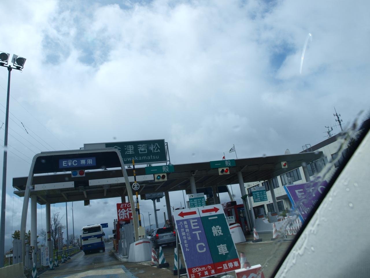 天 地 人 「 桜 散 る 会 津 若 松 」 の 旅 < 福島県会津若松市 >