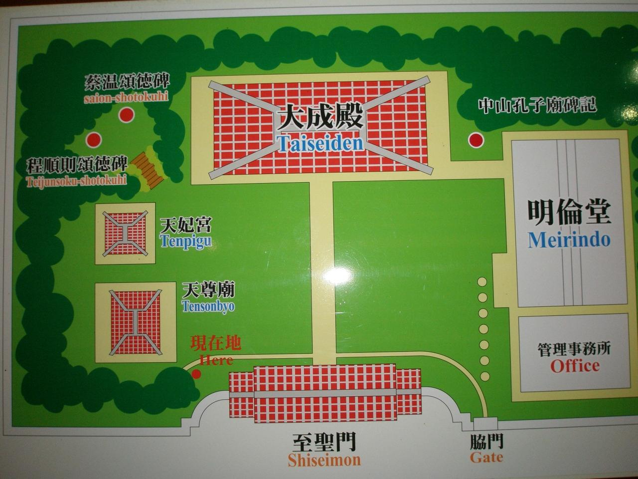 沖縄と中国福建省 3 久米崇聖会 琉球の礎築いた「三十六姓」 孔子生誕を祝う