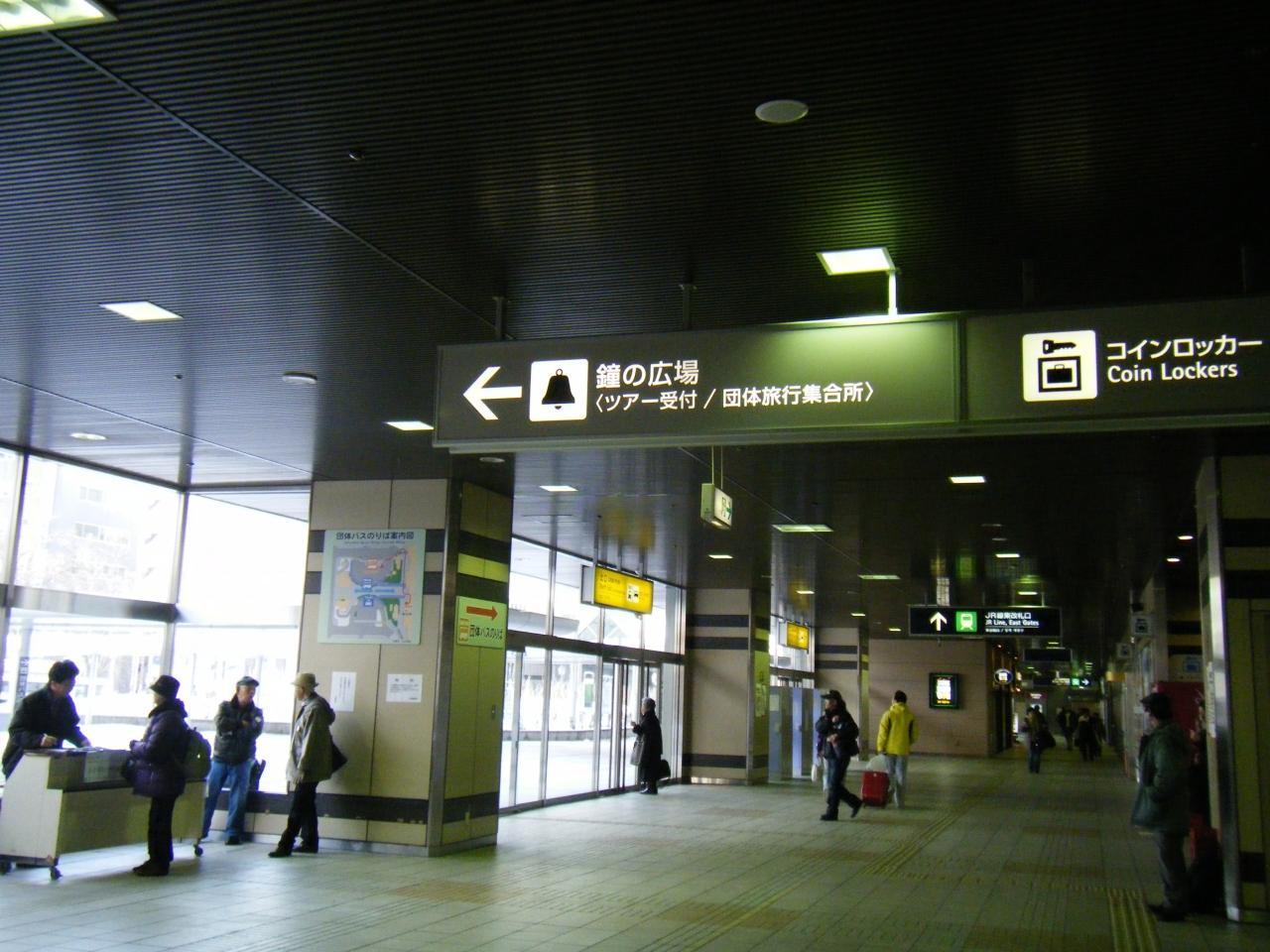 『2010 3月 日帰りバス旅行でアンコウを食す』留萌(るもい ...