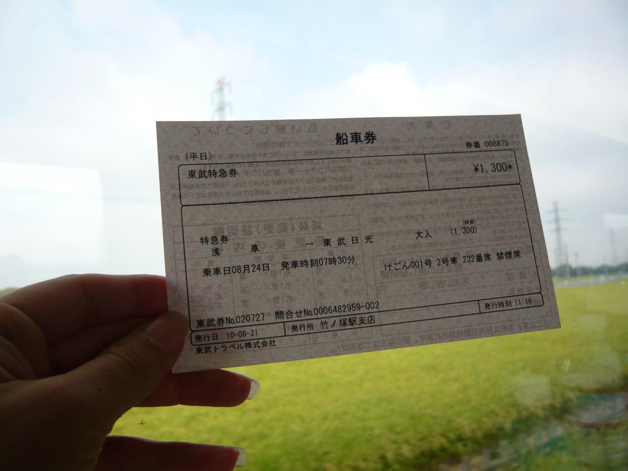 まるごと 日光 東武 フリー パス