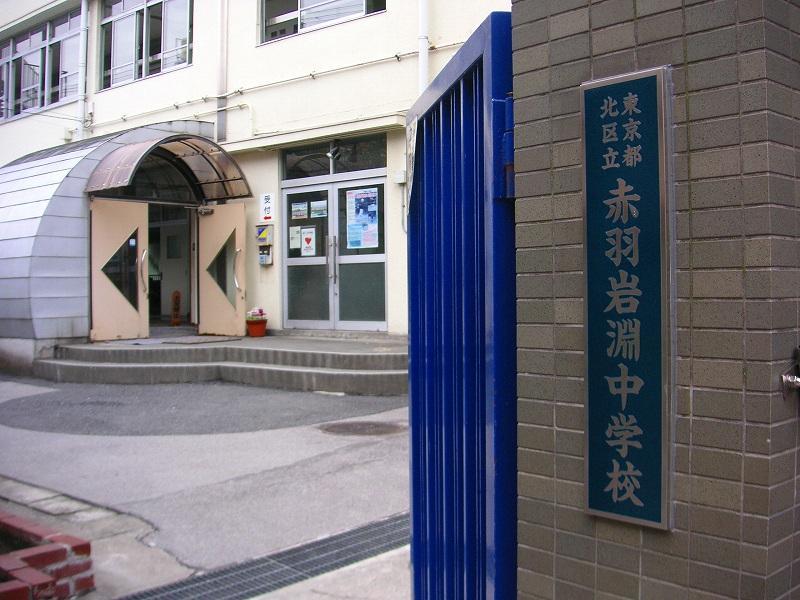 赤羽 岩淵 中学校