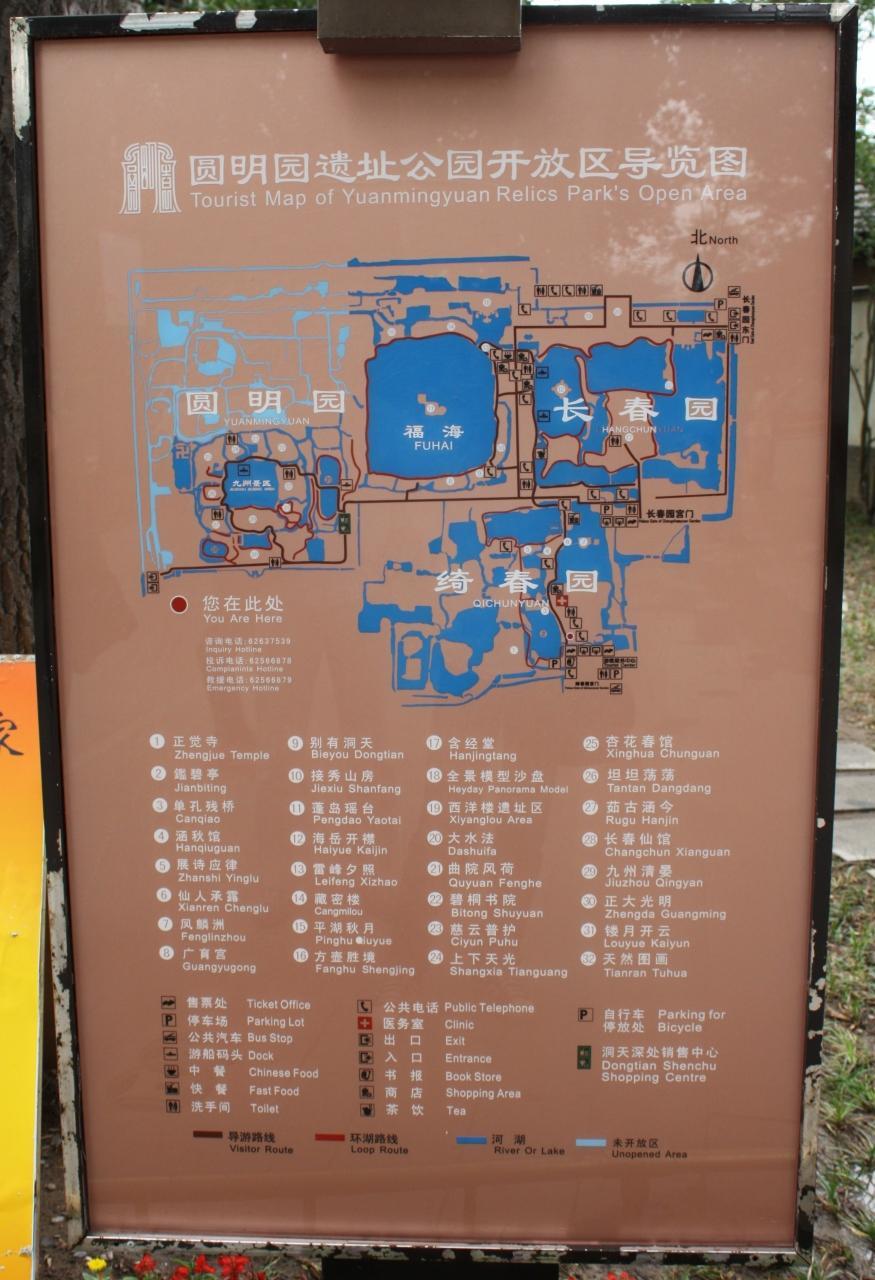 北京の休日(1) 緑多き北京の街と広大な皇帝の離宮 円明園