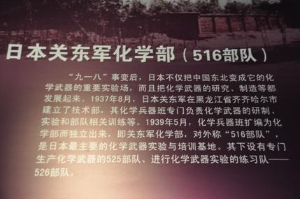 初夏のハルピン4★日本軍「731部隊」跡を訪ねる