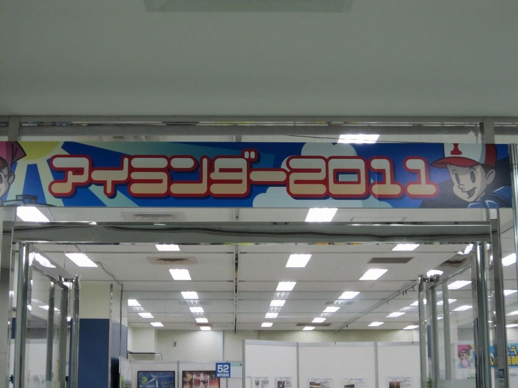 『アイランダー2011 & 全国物産展(おやつグランプリ) 』池袋 ...