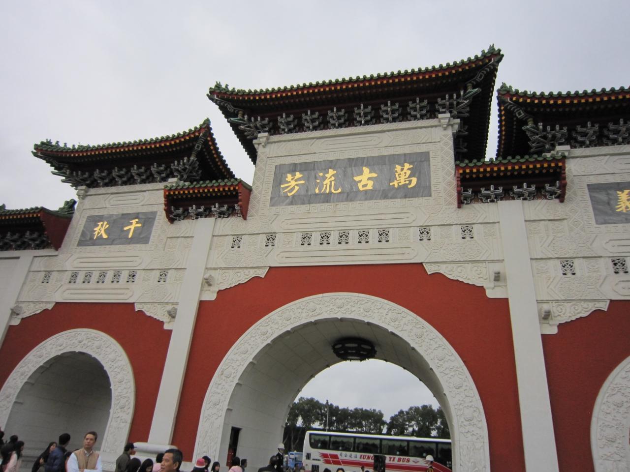 『充実の市内観光&台湾料理の昼食付 台北4日間(2)』台北 ...