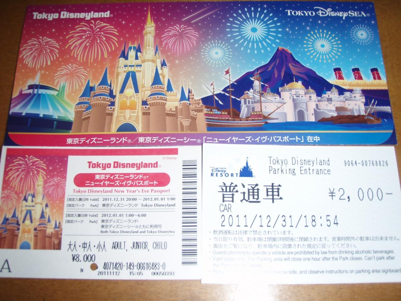 ディズニー 12 24 チケット | 7331 イラス