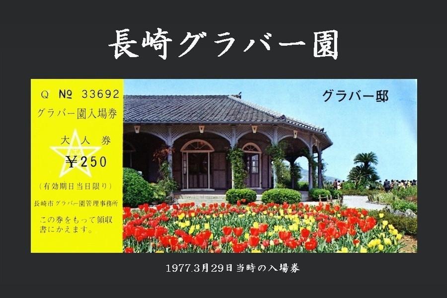 『Solitary Journey [1007] 想い出いっぱいの'長崎'にて <南山手町 ...