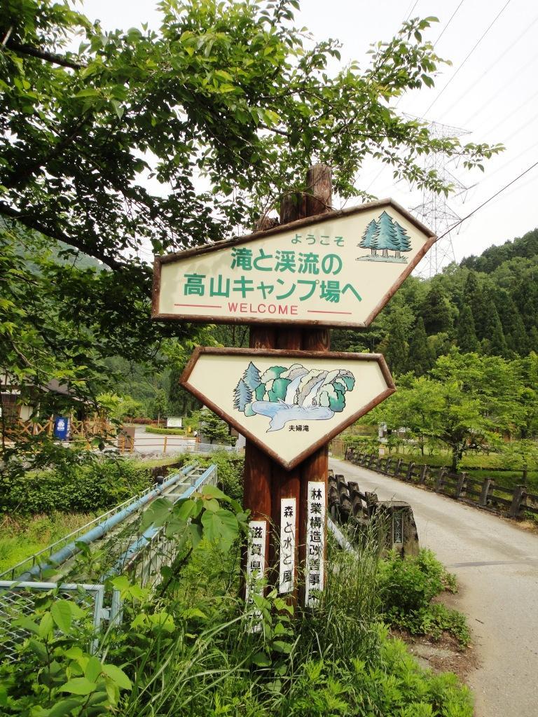 『金糞岳楽勝登山のはずが』長浜(滋賀県)の旅行記・ブログ by ...