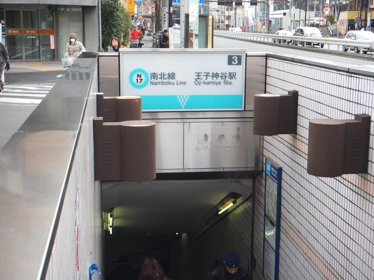 東京の地下鉄路線を歩こう! 第5弾:南北線 前編 (赤羽岩淵から飯田橋へ)ニューイヤーコンサートに寄り道