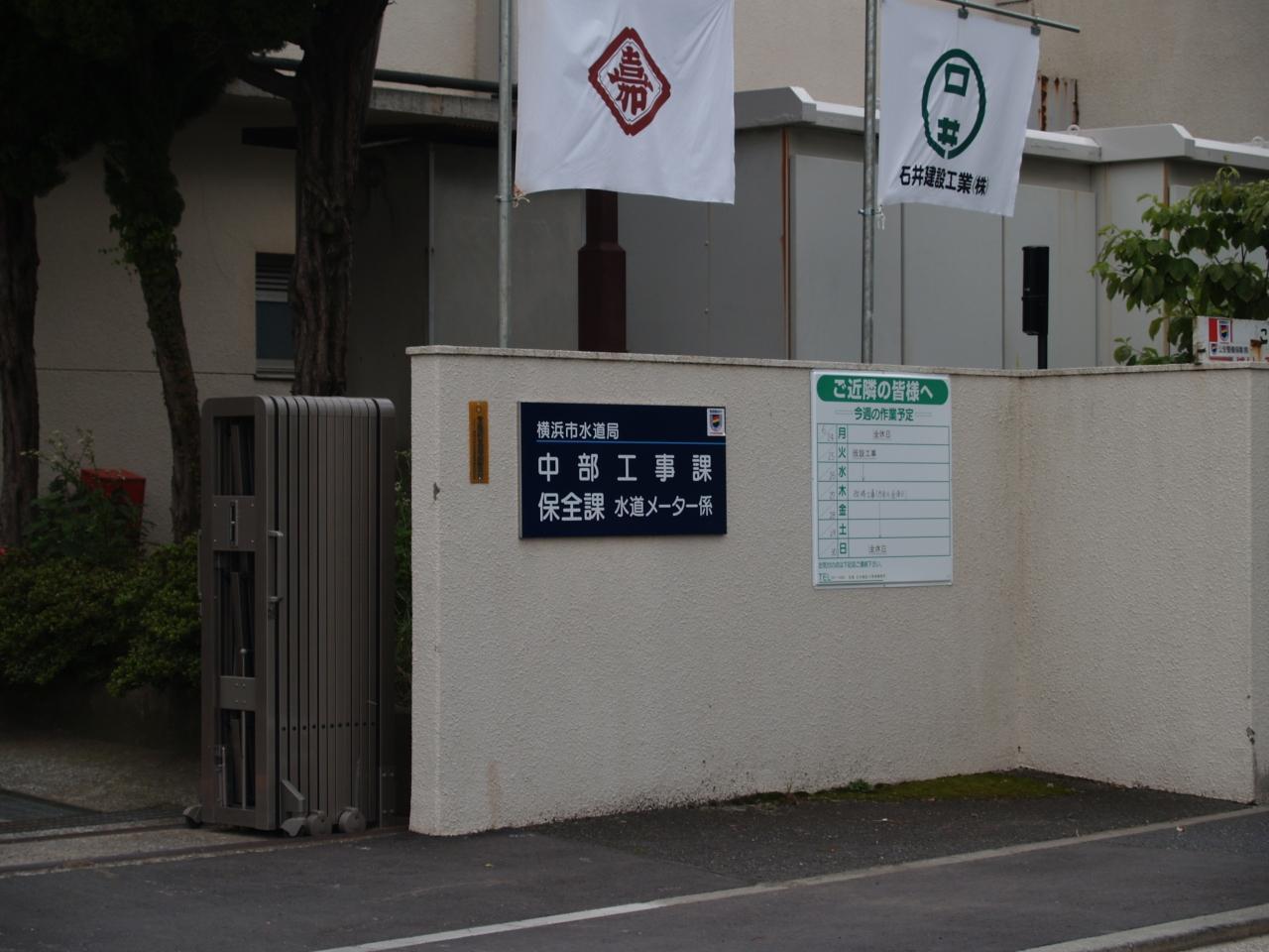 市 水道 局 横浜