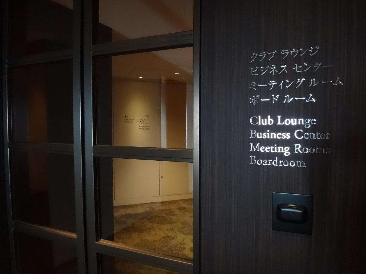 ミーティングルーム |羽田 エクセルホテル東急【 …