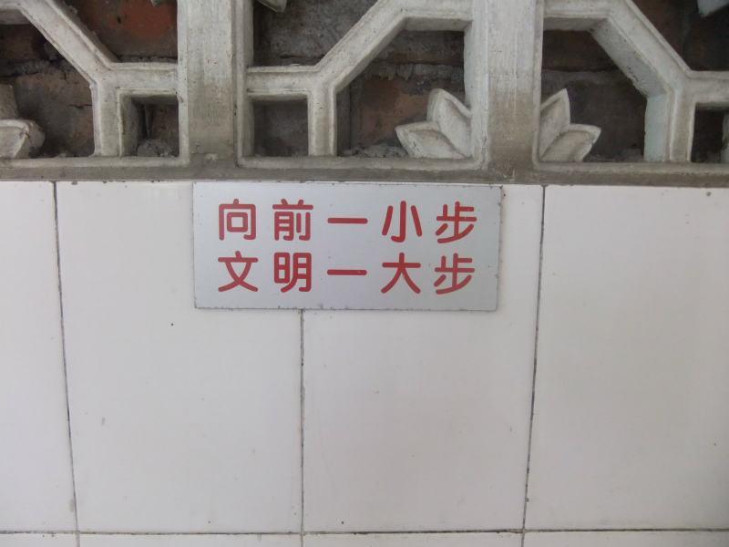 天津k地下鉄3号線天津駅乗換9号線中山門駅で下車して二宮公園は2等辺3角形