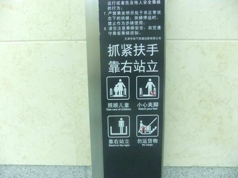 天津k地下鉄3号線天津駅乗換9号線中山門駅で下車して二宮公園は2等辺3角形(2ページ)