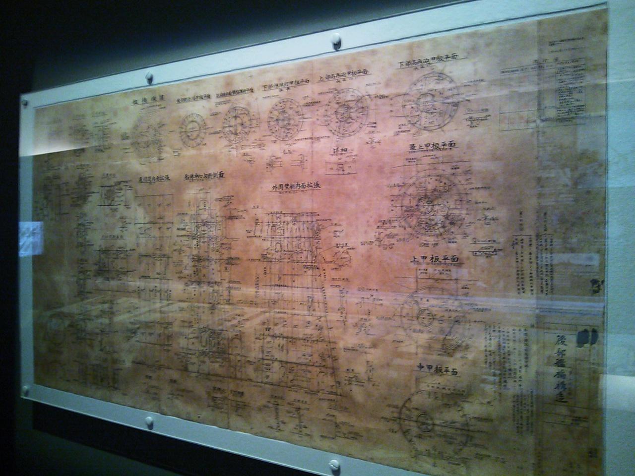 戦艦「大和」図面集 (Anatomy of the ship) | ヤヌス  …