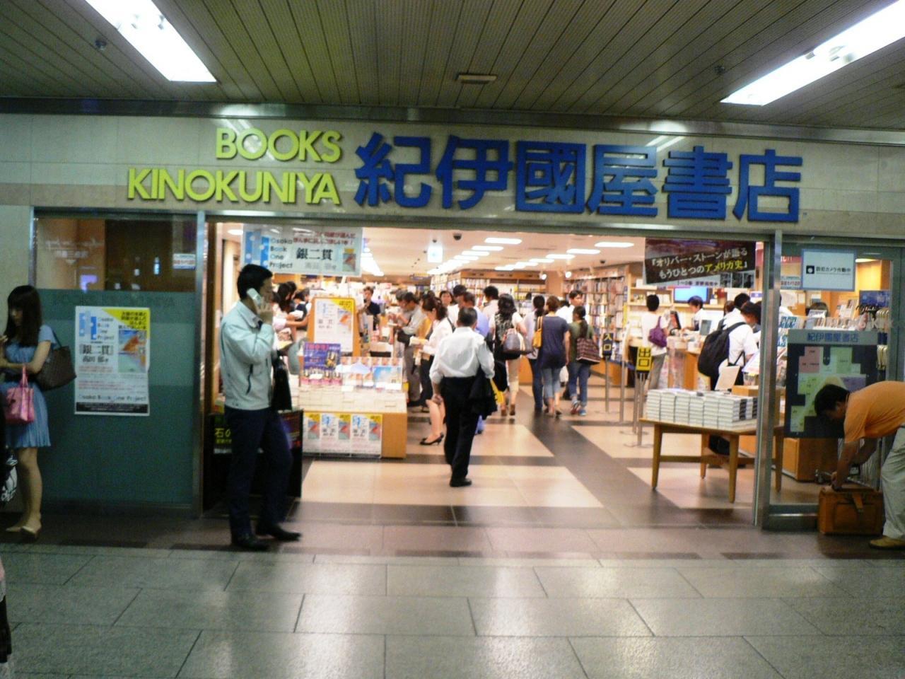 梅田 紀伊 国屋 書店
