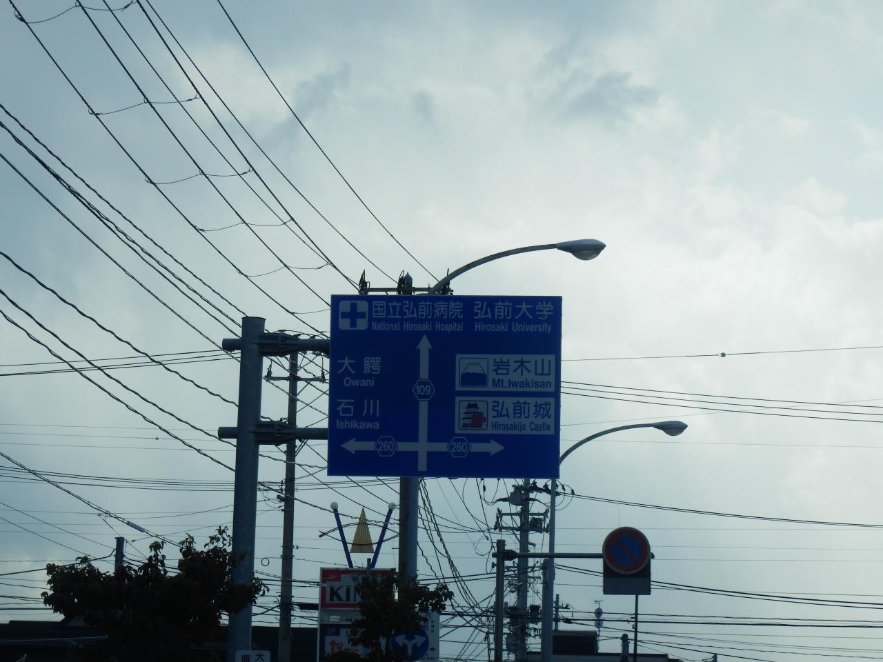 1 弘前 時間 天気 【一番当たる】青森県弘前市の最新天気(1時間・今日明日・週間)