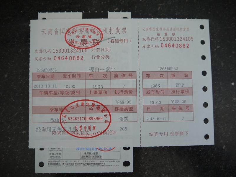 華南ベトナム陸路旅15◆富寧県の橋~里達の白ミャオ族