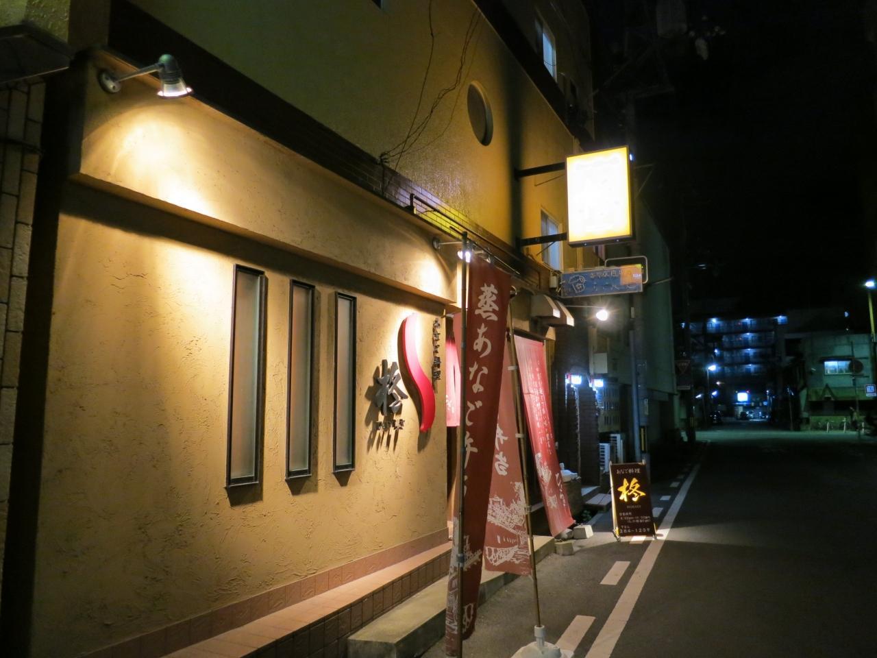 あなご料理 柊 キュエル姫路店 (アナゴリョウリ ヒ …