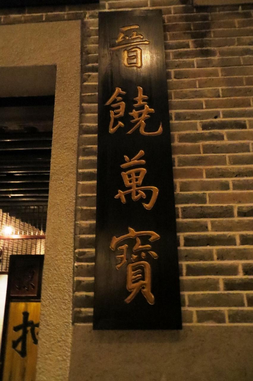 『2013夏、中国旅行記23(21:補遺):香港歴史博物館2:民間信仰 ...